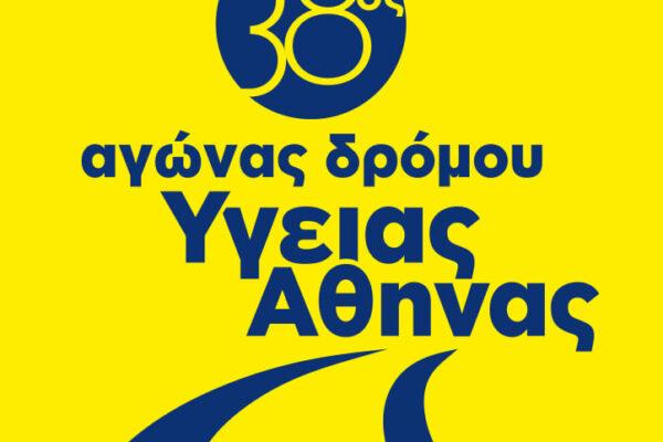 Virtual ο Αγώνας Δρόμου Υγείας Αθήνας