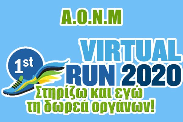 Άνοιγμα εγγραφών 1ου Virtual Αγώνα για τη Δωρεά Οργάνων